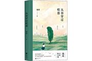 献给喧嚣世界的幸福处方  池莉全新散文集《从容穿过喧嚣》武汉首发
