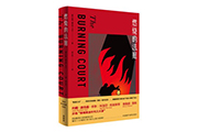 """《燃烧的法庭》抽丝剥茧,情节紧凑,堪称""""密室之王""""最棒的小说"""