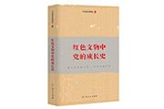 """""""真理的味道有点甜""""——《共产党宣言》第一个中文全译本"""