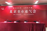 奏响建党百年主旋律,解锁花式新玩法——2021北京书市在朝阳公园盛大启幕