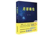 白瑞雪:我们都是相信人类会走出地球摇篮的人 ——读吴季《月球峰会》有感