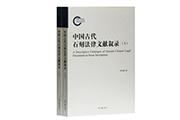 《中国古代石刻法律文献叙录》:汇集了中国2300多年的历代石刻法律文献