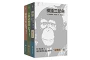 """""""裸猿三部曲"""":以生物规律,揭示现代人宿命"""