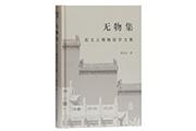 《无物集:张文立博物馆学文集》,一部专门探讨中外博物馆的历史与理论的专著
