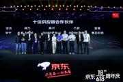 京东618火热开启:文轩在线荣获2021京东618十佳供应链合作伙伴