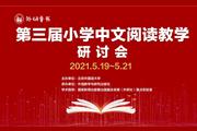 立足出版教育相融合,共绘校园阅读之蓝图——第三届小学中文阅读教学研讨会成功举办