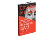 《天才的特写:爱德华·蒙克传》:蒙克传记中的经典之作