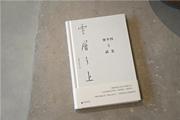 """拿遍国内外文学奖的贾平凹,这次跟艺术家武艺一起""""出圈"""""""