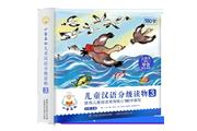 最牛汉语分级读物《小羊上山》第3级终于与读者见面!