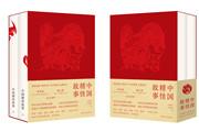 原汁原味的中国故事,中华大地的民俗智慧 ——家庭传承的故事书《中国精怪故事集》出版