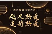 京东图书百大编辑行业大会:携手共赢 创新合作 打造内容生态新模式