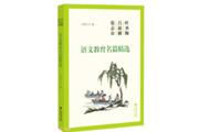 """品读《叶圣陶吕叔湘张志公 语文教育名篇精选》,领略""""三老""""丰采神韵"""