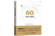 6G,加速开启万物智联新时代