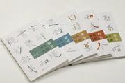 《书法知识丛书》:全方位学习掌握各书体临写与创作方法的入门书籍