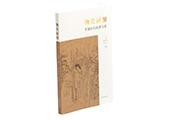 《物绘同源:中国古代的屏与画》:首次集中讨论屏风和画屏的类别及历史沿革