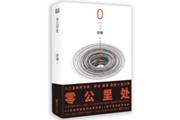 """十三段旅程,一部""""地图式""""长篇小说 ——唐棣最新小说《零公里处》出版"""