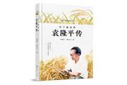 袁隆平:希望更多的新一代人了解和热爱农业科技——湖南少年儿童出版社《禾下乘凉梦:袁隆平传》修订版即将上市