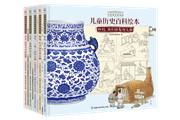 """文物""""活""""起来——《中国国家博物馆儿童历史百科绘本》新书发布会举办"""