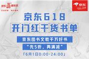 京东618开门红图书文教创佳绩:图书开放平台成交额同比增长115%