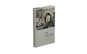 《北京山本照相馆》:再现20世纪初中国社会的历史面貌