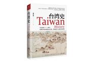 天天听好书:《台湾史》
