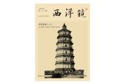 天天听好书:《西洋镜:中国宝塔I》