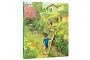 明天社出版的《谜语》,给孩子的一堂东方式生命教育课