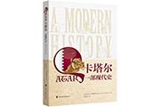 天天听好书:《卡塔尔:一部现代史》