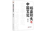 天天听好书:《稻盛和夫与中国文化》