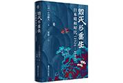 天天听好书:《毁灭与重生:日本昭和时代(1926—1989)》