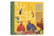 """""""一菜成席""""的企业家精神,铜火锅中煮出的人类文明"""