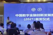《数字金融蓝皮书 中国数字金融创新发展报告(2021)》 重磅发布!