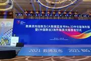 《大数据蓝皮书:中国大数据发展报告No.5 》发布