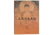 上海古籍社出版《元代佛教史论》,全方位探讨元代佛教