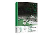三岛由纪夫《绿色的夜》中文版首次面世——从青涩到成熟,追溯其极致文风形成轨迹