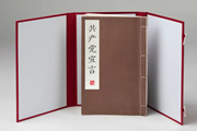 上海书画出版社的木刻雕版线装影印版《共产党宣言》隆重出版