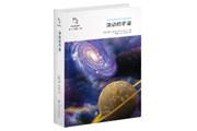 《湍动的宇宙》:解密太阳系和地球的源起