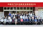回首百年路 奋进新征程 ——中国共产党外语教育发展高端论坛成功举办