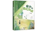 黄文军:童话,给我无限的安宁——儿童文学《安宁的奇幻之旅》创作手记