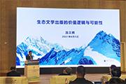 广西师大社集团党委副书记、总编辑汤文辉受邀出席 2021年六五环境日主题论坛并做主题发言