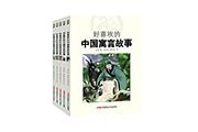 《好喜欢的中国故事》丛书:用故事架起孩子和传统文化之间的桥梁