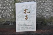 """李零、傅杰联袂推荐,日本""""哲学泰斗""""的这本《孔子》讲了什么?"""