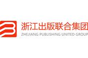 浙江出版联合集团15种图书入选丝路书香工程项目