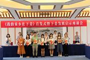《我的家乡在下姜》首发式暨下姜发展启示座谈会在杭州举行