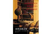 《美国文豪之家》,一本充满诗意的作家传略集