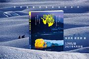 《寻美南极》:传奇摄影师图文讲述六进南极的故事