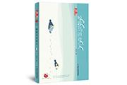 """追寻远逝的鲸歌  书写""""多彩中国梦""""——《鲸歌岛的夏天》暨海岛系列小说创作启动仪式线上举行"""