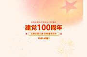 礼赞全面小康 致敬建党百年——江苏人民出版社16种重点主题图书出版