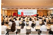 《红色引擎:非公企业党建的传化样本》首发式暨专家研讨会在传化集团举办