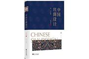 """""""锦秀之夜""""活动圆满举行——出版人与中国丝绸博物馆馆长进行精彩对话"""